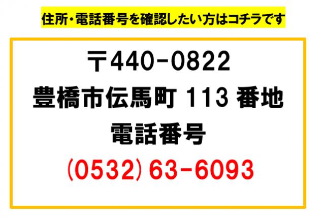 住所・電話番号を知りたい方はコチラです。〒440-0822  豊橋市伝馬町113番地 電話番号 (0532)63-6093