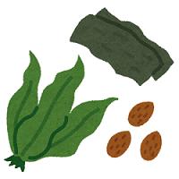 海藻、ナッツ類