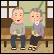 加齢の夫婦