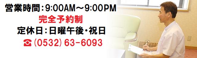 営業時間:9:00AM~9:00PM 完全予約制 定休日:日曜午後・祝日 電話番号(0532)63-6093