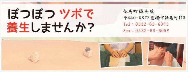 ぼつぼつツボで養生しませんか? 慢性の下痢に効果的なツボ