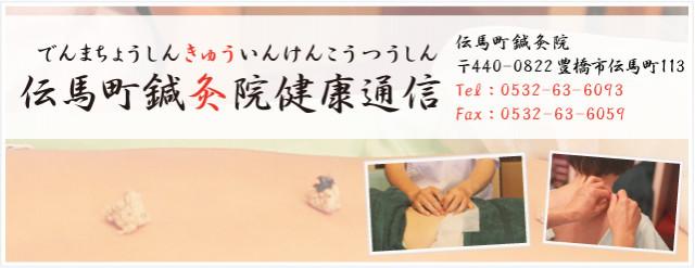 伝馬町鍼灸院健康通信