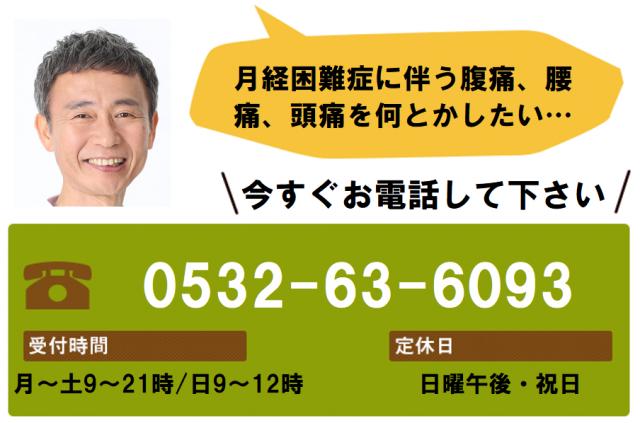 月経困難症に伴う腹痛、腰痛、頭痛を何とかしたいと思ったらすぐお電話して下さい。