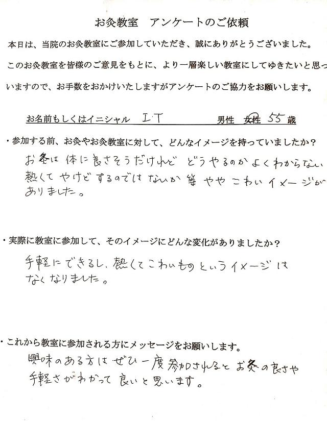 アンケート1