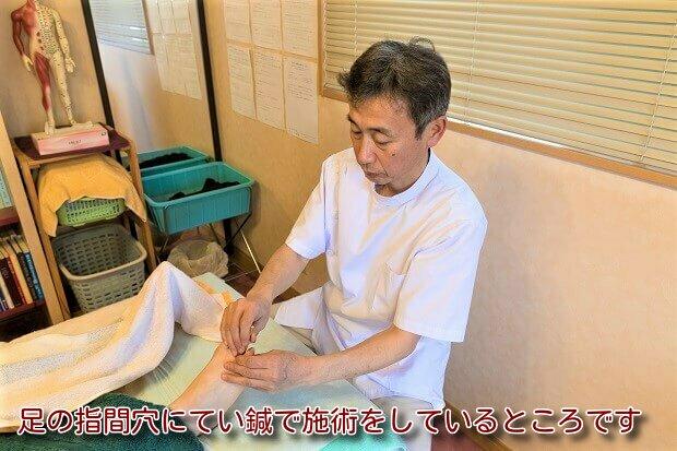 足の指間穴にてい鍼で刺激している所です