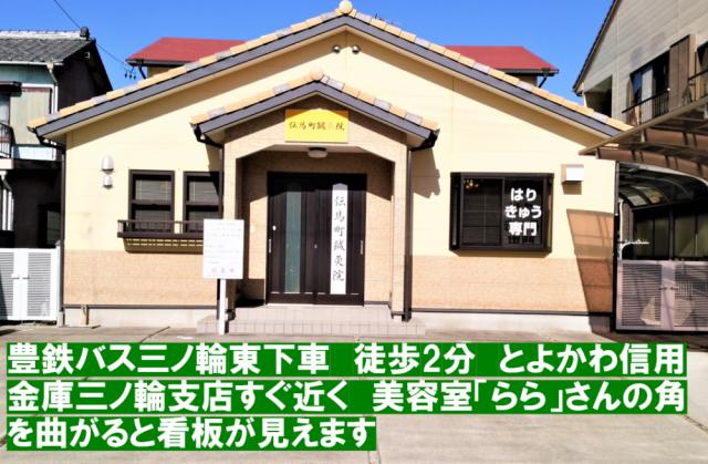 豊鉄バス三ノ輪東下車徒歩2分