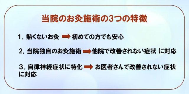 当院のお灸施術の3つの特徴